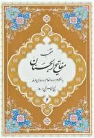 منتخب مفاتیح الجنان 6 (به انضمام سوره انعام و دعای عرفه)