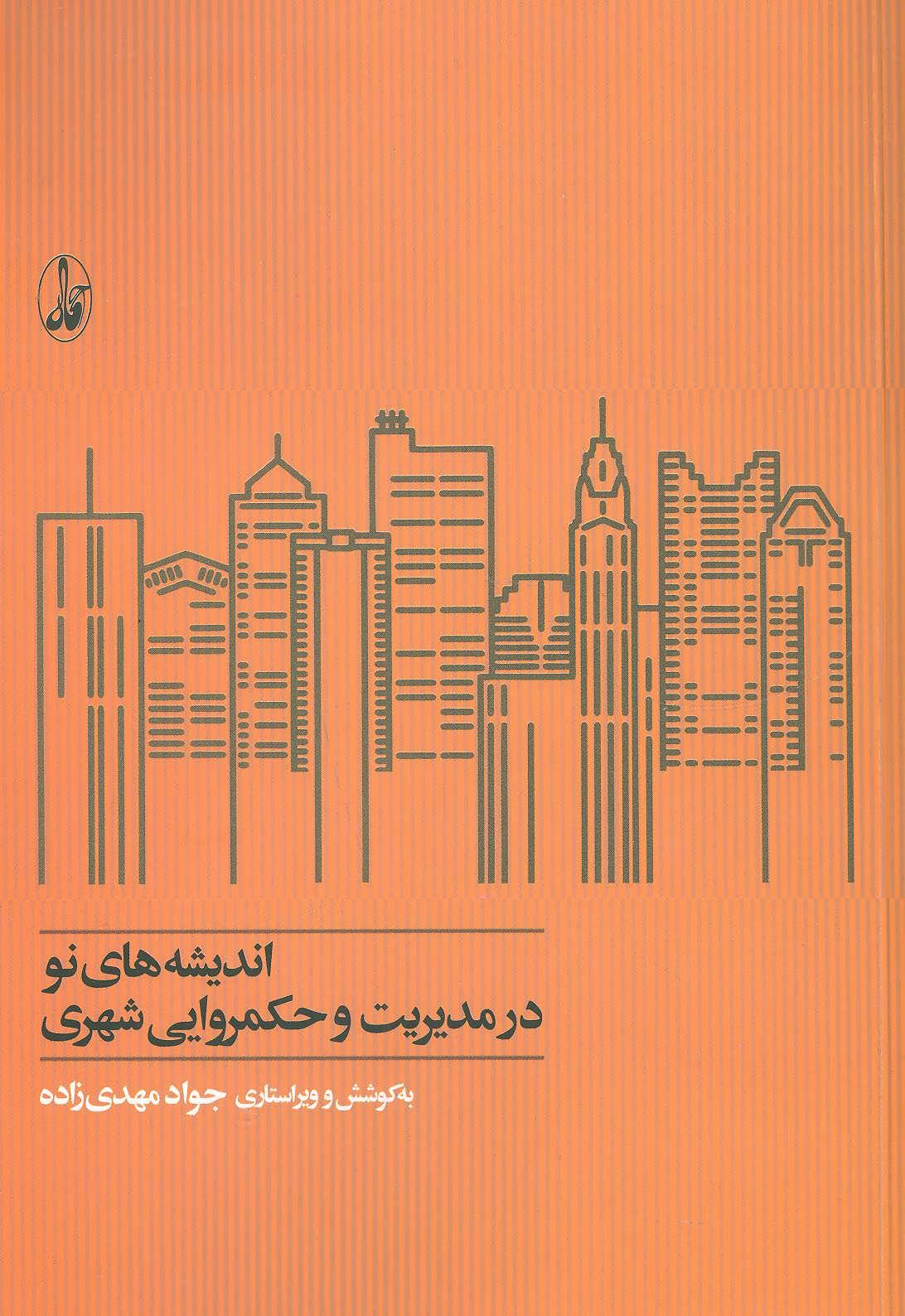اندیشه های نو در مدیریت و حکمروایی شهری