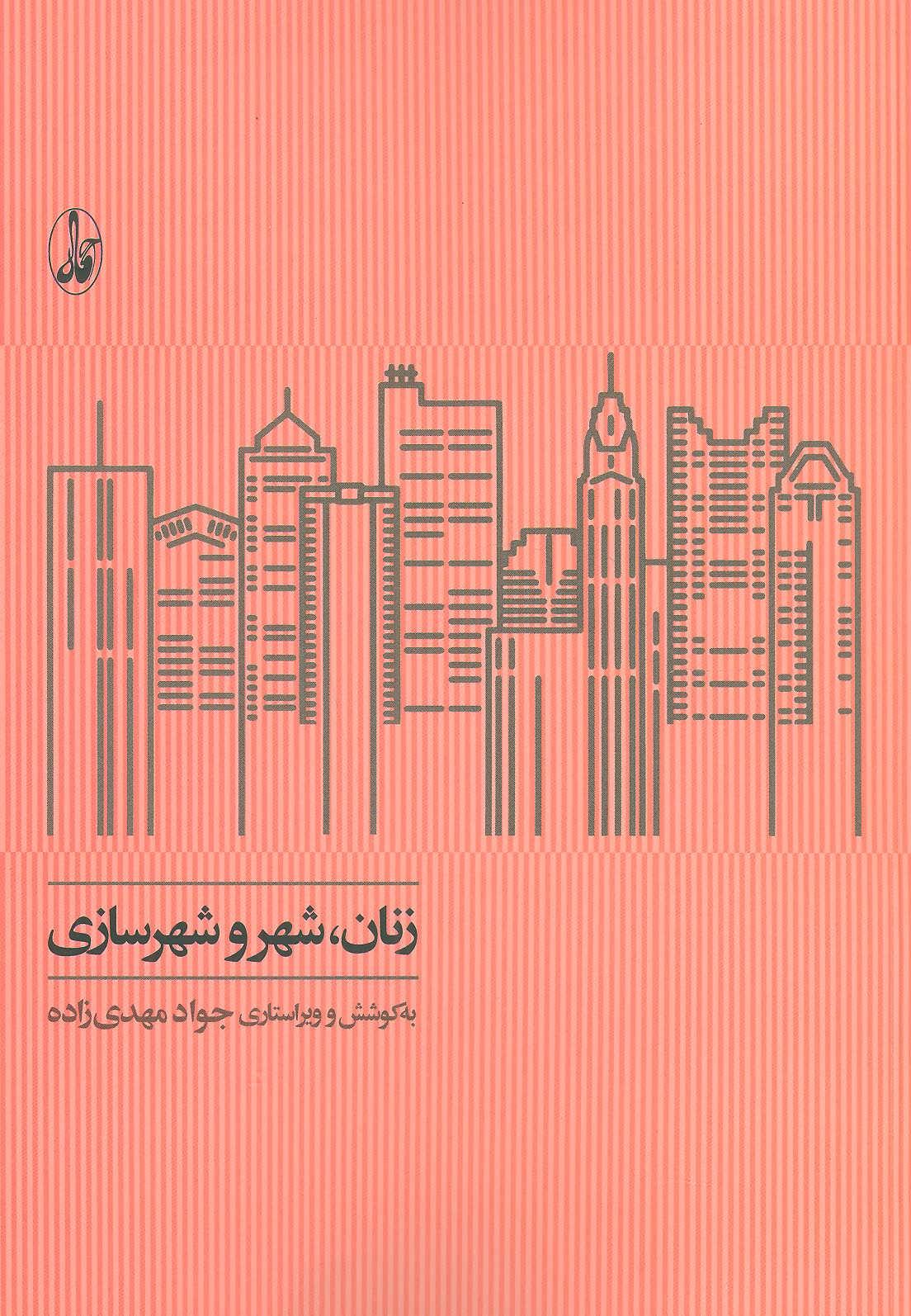 زنان،شهر و شهرسازی