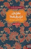 انیسه خاتون و توپاز خان (عشق های فراموش شده)