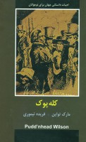 کله پوک (ادبیات داستانی جهان برای نوجوانان)