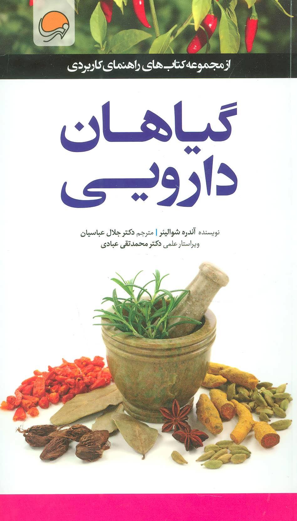 راهنمای کاربردی (گیاهان دارویی)