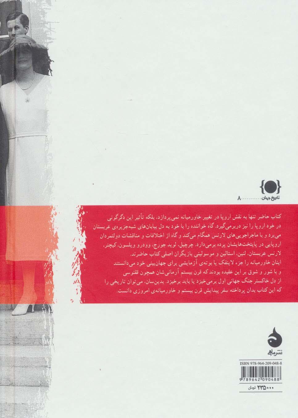 صلحی که همه ی صلح ها را بر باد داد:فروپاشی امپراتوری عثمانی و شکل گیری خاورمیانه … (تاریخ جهان 8)