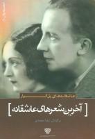 آخرین شعرهای عاشقانه:عاشقانه های پل الوار (شعر جهان30)