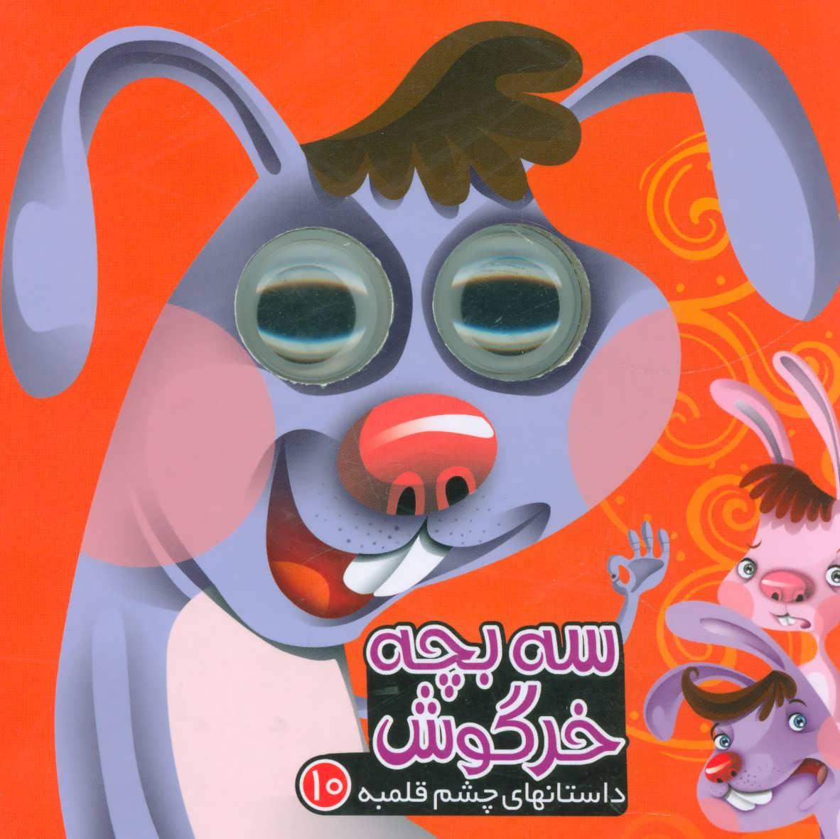داستانهای چشم قلمبه10 (3 بچه خرگوش)،(گلاسه)