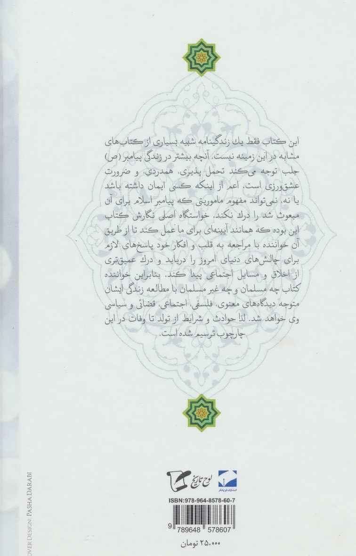 والا پیامدار محمد (ص)،(درس هایی از زندگی حضرت محمد (ص))