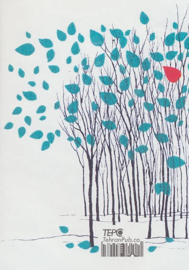دفتر یادداشت تپکو (درخت)،(لب طلایی)