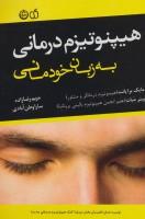 هیپنوتیزم درمانی به زبان خودمانی