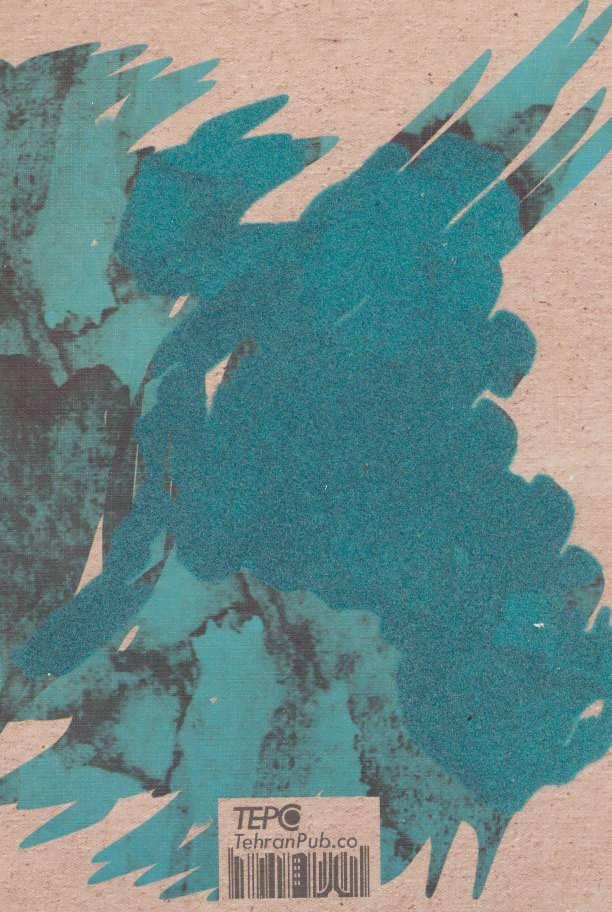 دفتر یادداشت تپکو (شیشه ی پنجره را…)