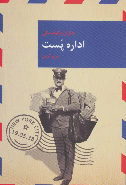 اداره پست (رمان های بزرگ جهان11)