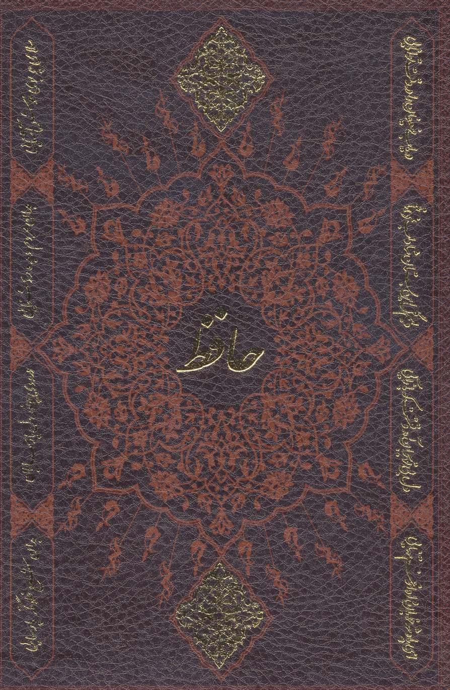 دیوان حافظ به انضمام فال (گلاسه،باقاب،چرم،لب طلایی)