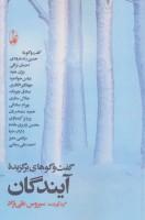 گفتگوهای برگزیده آیندگان (گفت و گو با:حسین زنده رودی،احسان نراقی،بیژن مفید،عباس جوانمرد...)