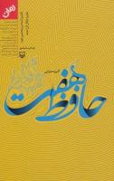حافظ هفت