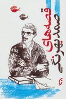 قصه های صمد بهرنگی (قصه های ایرانی 1)