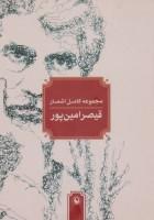 مجموعه کامل اشعار قیصر امین پور (1385-1359)
