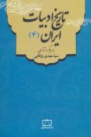 تاریخ ادبیات ایران 4 (با رویکرد ژانری)