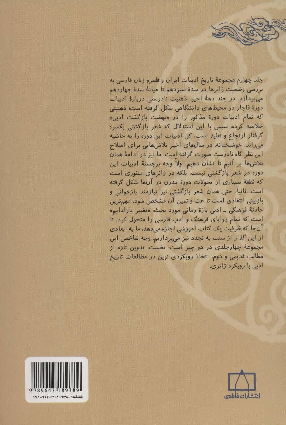 تاریخ ادبیات ایران و قلمرو زبان فارسی 4 (با رویکرد ژانری)