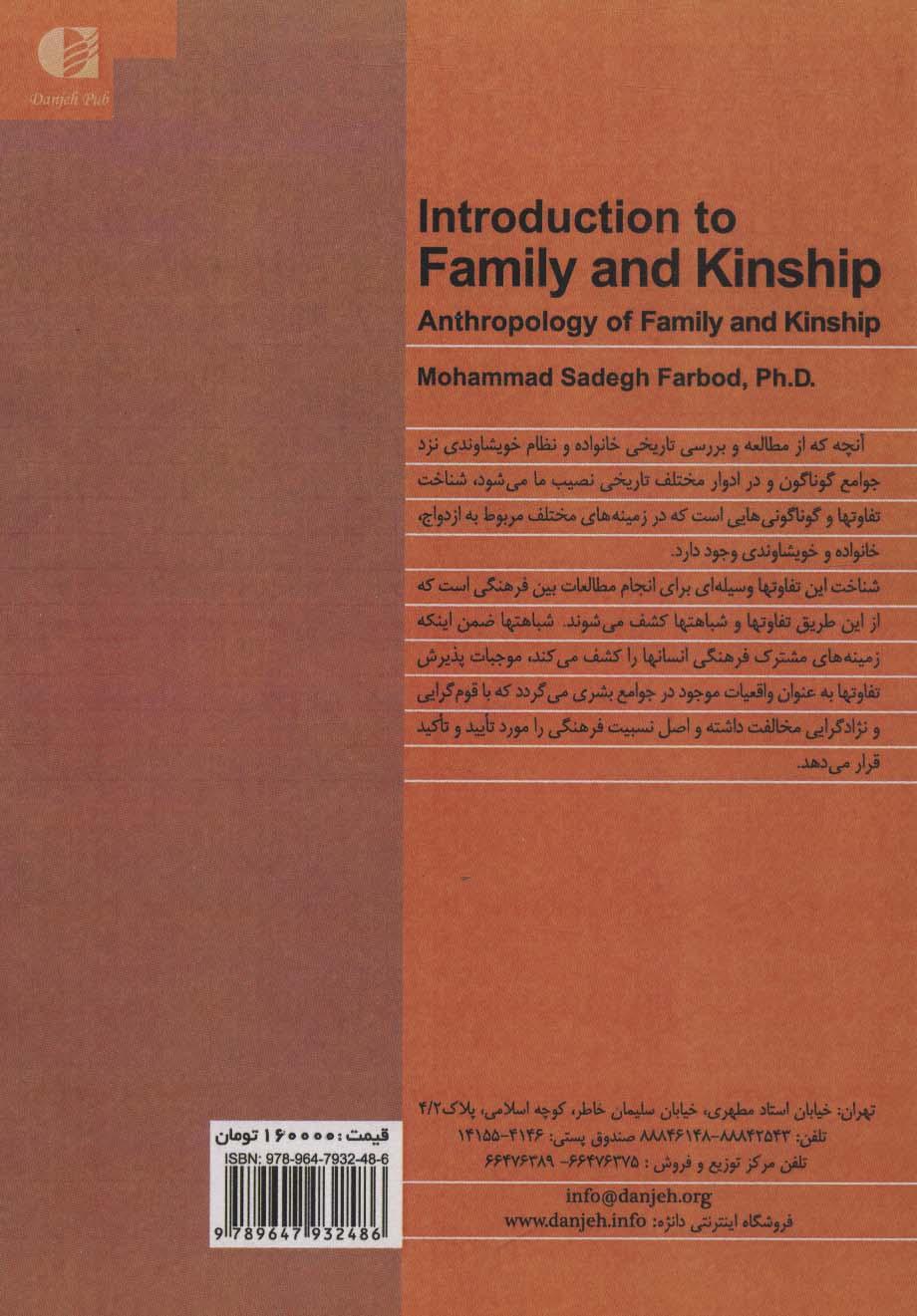 درآمدی بر خانواده و خویشاوندی (انسان شناسی خانواده و خویشاوندی)