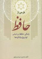طرحی از حافظ (زندگی حافظ براساس تواریخ و تذکره ها)
