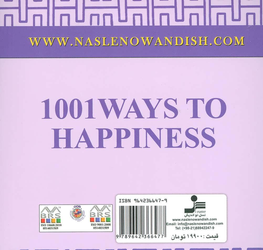 1001 راه به سوی شادمانی