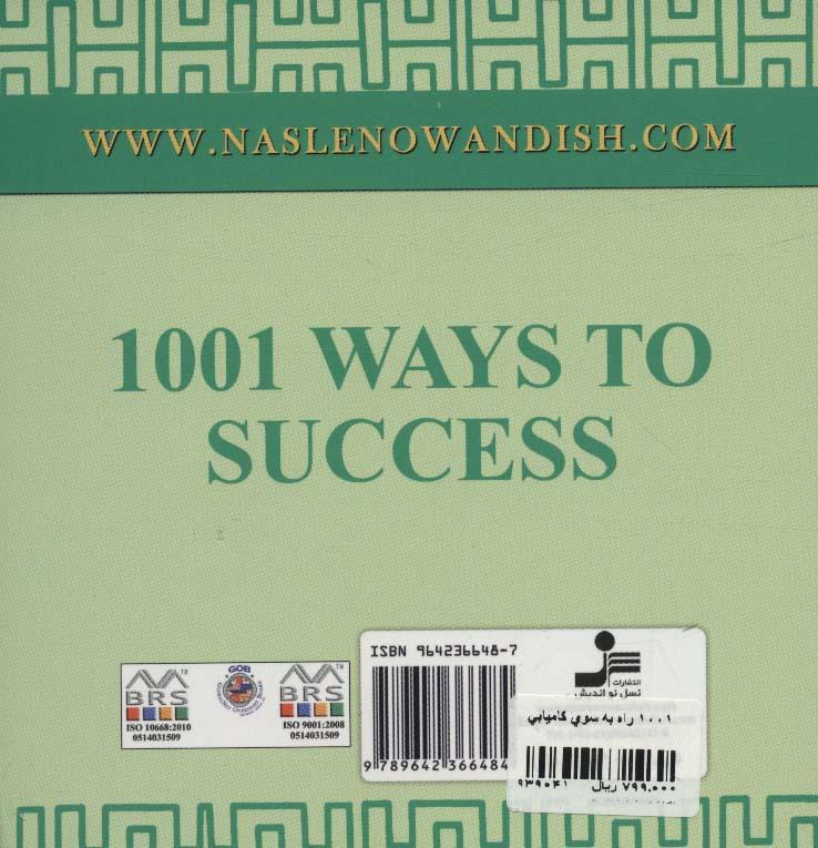 1001 راه به سوی کامیابی