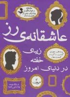 مجموعه عاشقانه ی رز (زیبای خفته در دنیای امروز)،(2جلدی،باقاب)