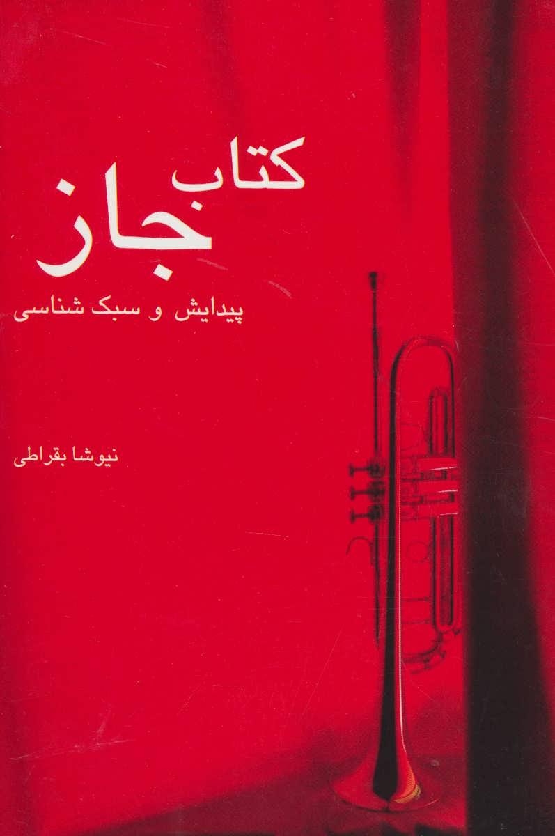 کتاب جاز:پیدایش و سبک شناسی (تاریخ موسیقی 1)