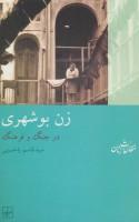 زن بوشهری:در جنگ و فرهنگ (مطالعات زنان10)
