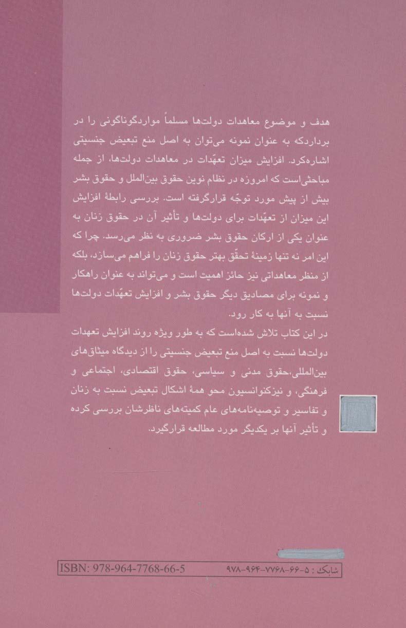 فصل مشترک تبعیض ها:بررسی کنوانسیون رفع تبعیض علیه زنان (مطالعات زنان 6)