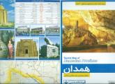 نقشه سیاحتی و گردشگری استان همدان کد 559 (گلاسه)