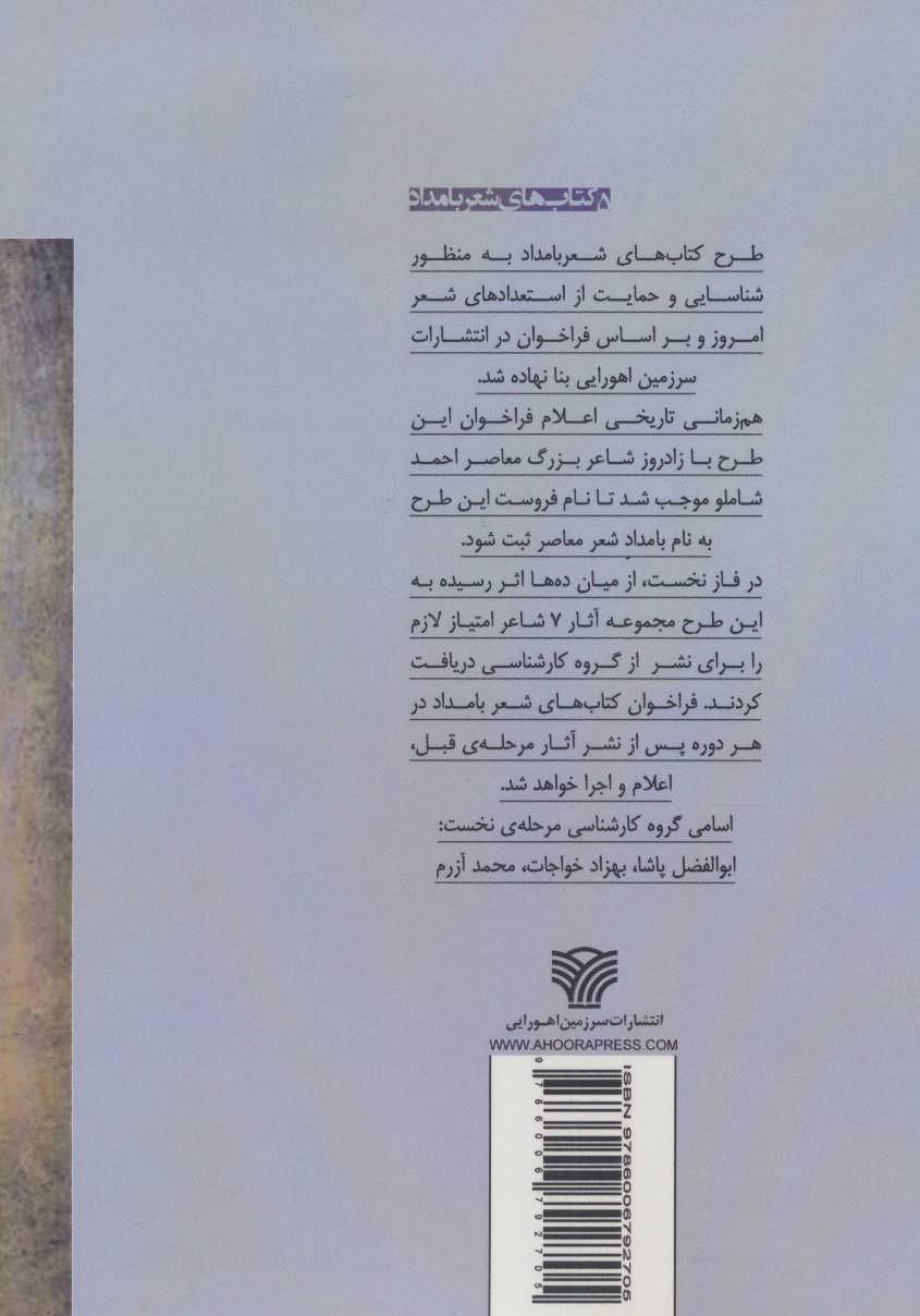 اذا که رو بشود زیرهای زبانی:مجموعه شعر (شعر بامداد 5)