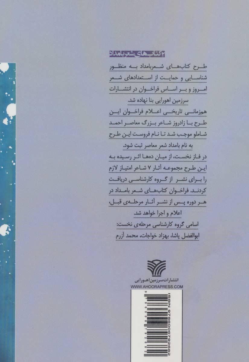 زمستان به هر زبانی که بیاید سرد است:مجموعه شعر (شعر بامداد 2)