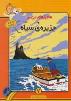ماجراهای تن تن 7 (جزیره ی سیاه)،همراه با سی دی کارتون (گلاسه)