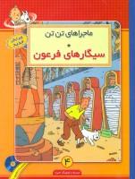 ماجراهای تن تن 4 (سیگارهای فرعون)،همراه با سی دی کارتون (گلاسه)