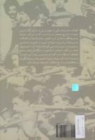 ستارخان و جنبش آذربایجان (تاریخ معاصر ایران42)