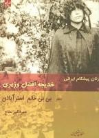زنان پیشگام ایرانی:خدیجه افضل وزیری دختر بی بی خانم استرآبادی (مطالعات زنان 4)