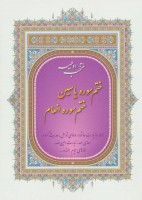 منتخب ادعیه 4 (ختم سوره یاسین،ختم سوره انعام)