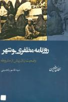 روزنامه مظفری بوشهر:وضعیت زنان پیش از مشروطه (مطالعات زنان 9)