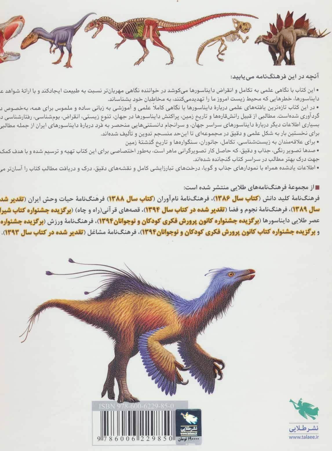 فرهنگ نامه دایناسورها (شناخت نامه جامع دایناسورهای ایران و جهان)،(گلاسه)