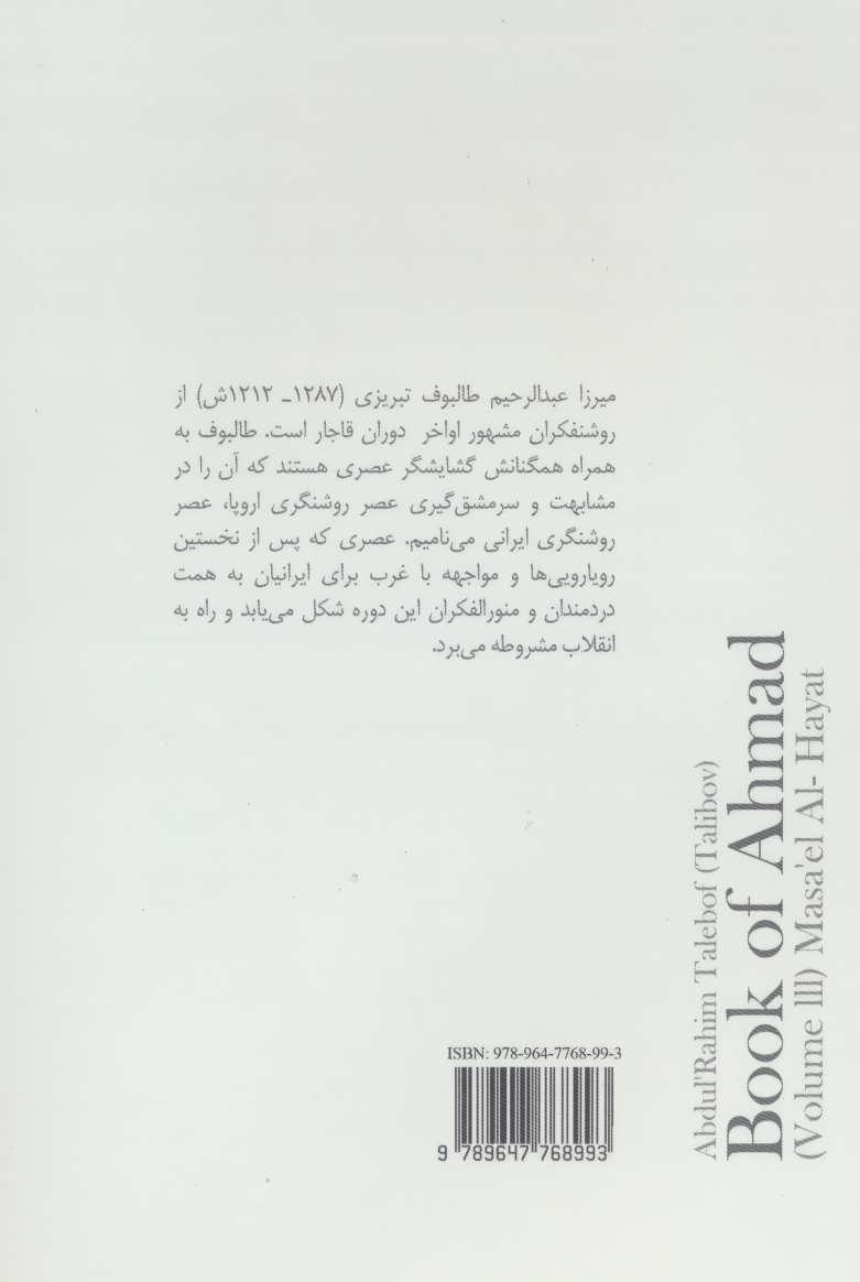 کتاب احمد (یا مسائل الحیات)،(اندیشه جامعه مدرن)