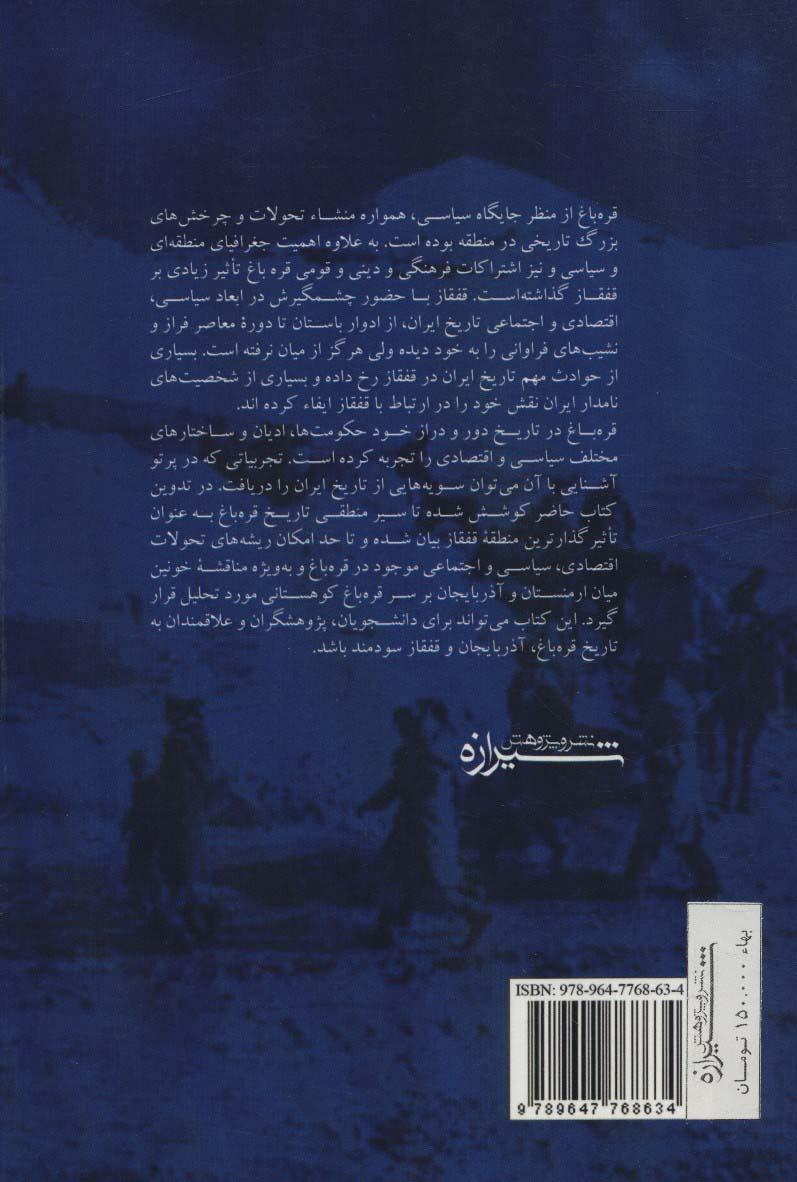 قره باغ نامه:از ادوار کهن تا دوره معاصر (مطالعات آسیایی 3)