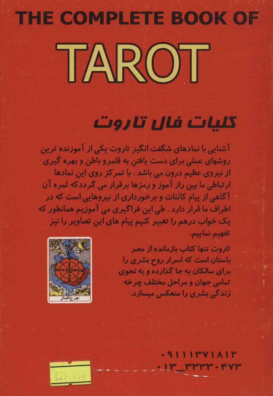 کلیات فال تاروت (2جلدی،باجعبه)