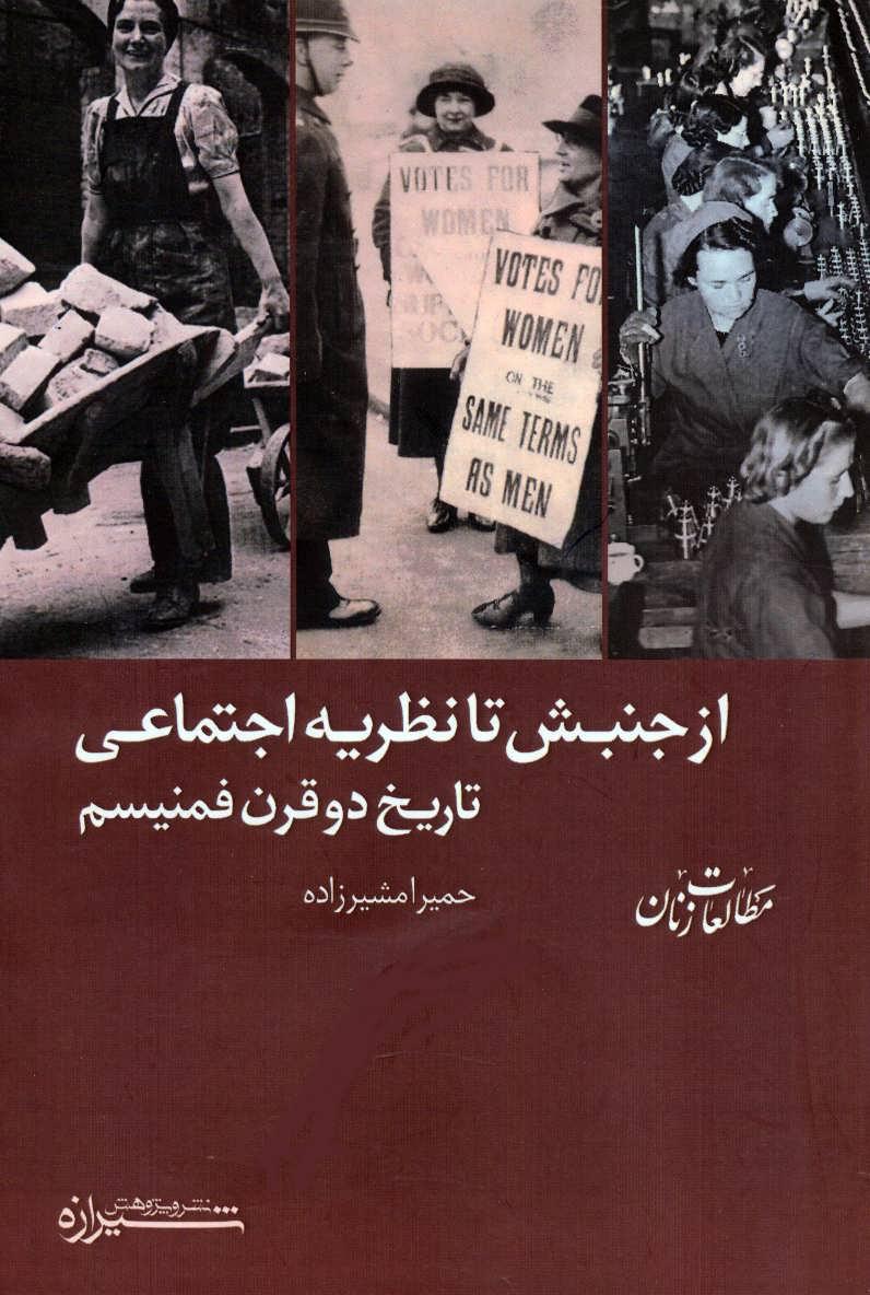 از جنبش تا نظریه اجتماعی:تاریخ دو قرن فمنیسم (مطالعات زنان 1)