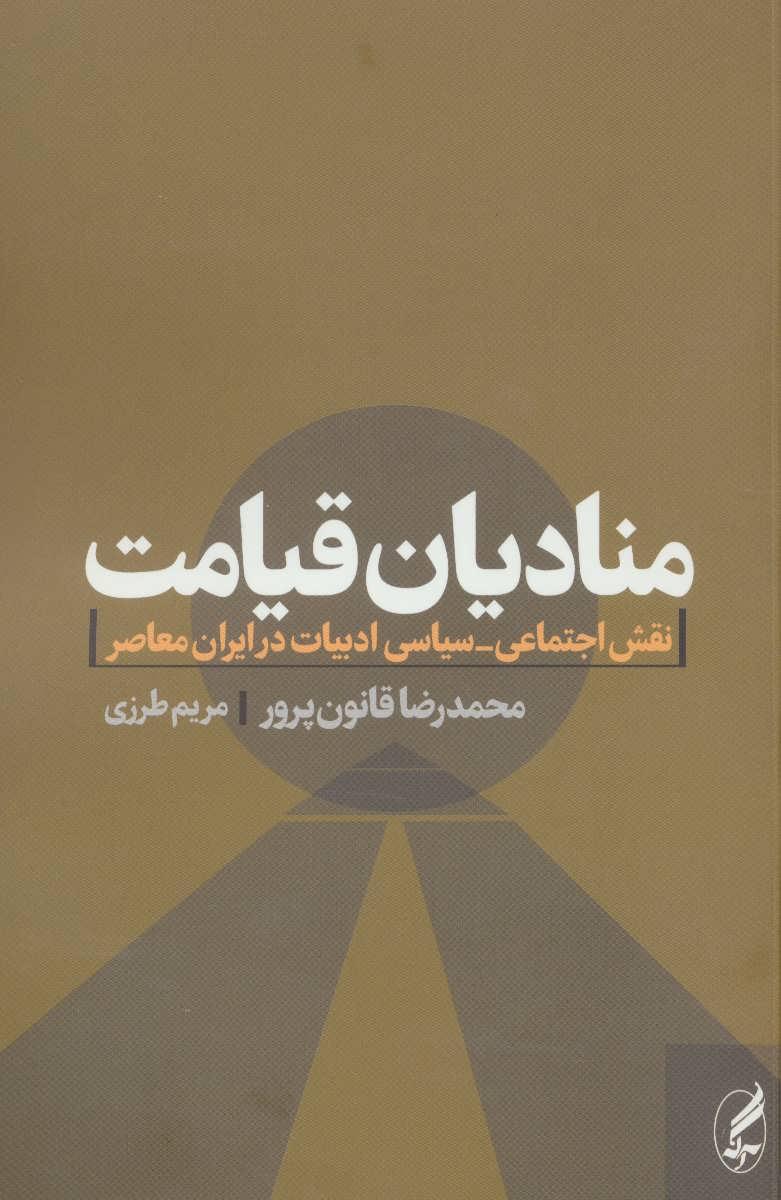 منادیان قیامت (نقش اجتماعی-سیاسی ادبیات در ایران معاصر)