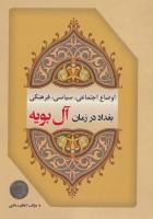 اوضاع اجتماعی،سیاسی،فرهنگی بغداد در زمان آل بویه