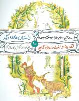 قصه ها و افسانه های گریم10 (میز سحرآمیز،الاغ طلایی،چماق جادویی و داستان های دیگر)