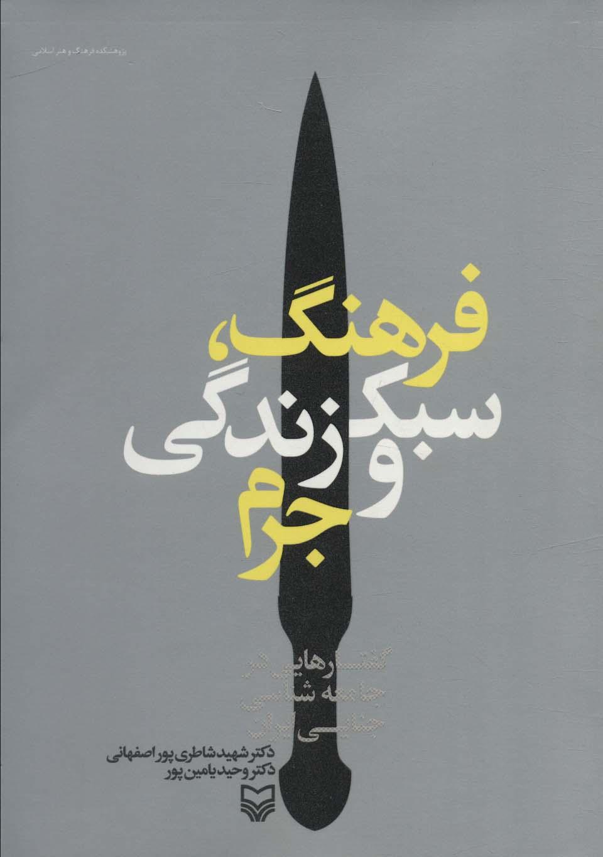فرهنگ،سبک زندگی و جرم (گفتارهایی در جامعه شناسی جنایی ایرانی)