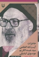 خاطرات آیت الله العظمی سید عبدالکریم موسوی اردبیلی