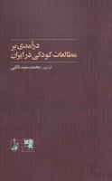 درآمدی بر مطالعات کودکی در ایران