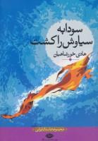 سودابه سیاوش را کشت (مجموعه داستان ایرانی)